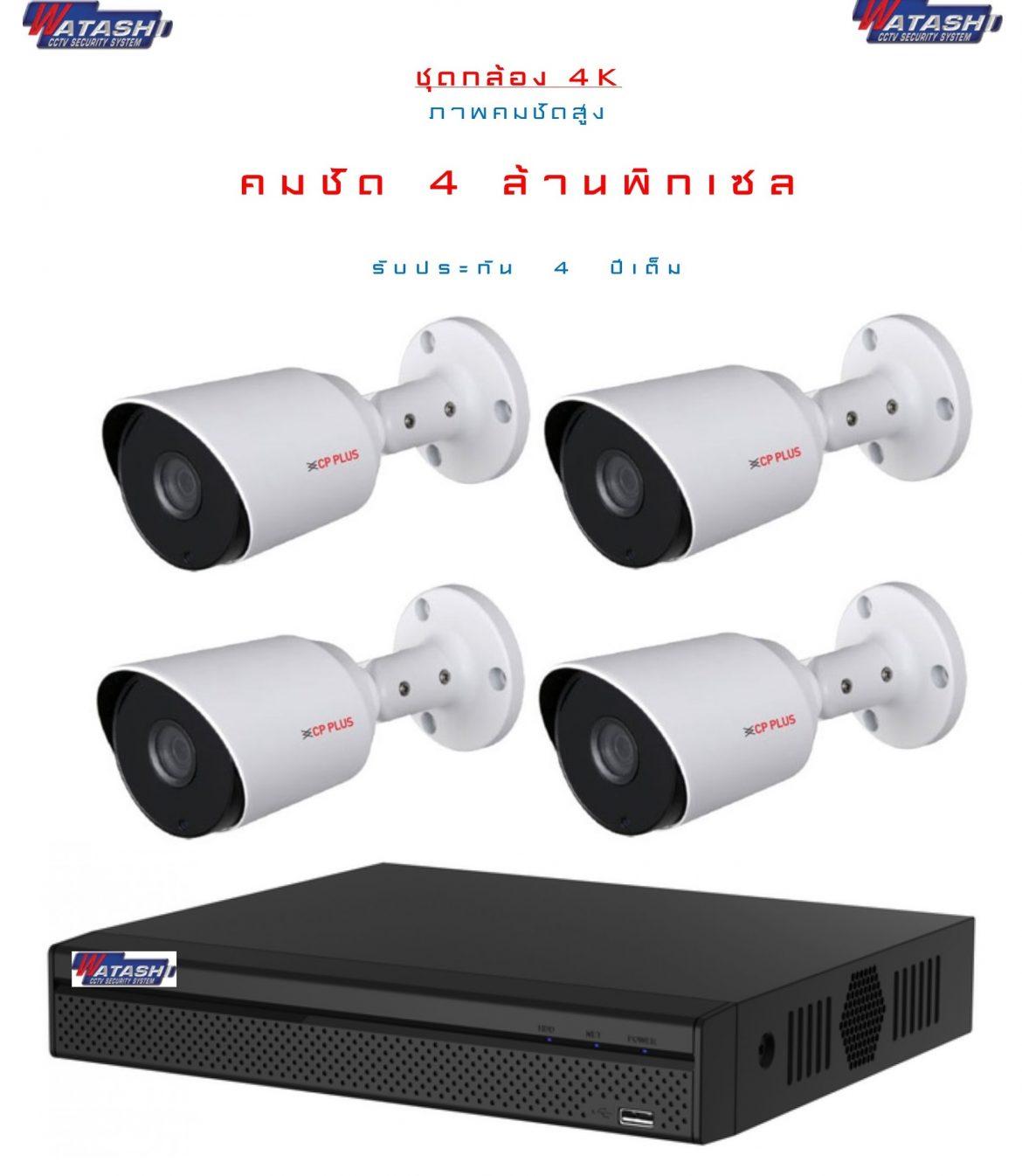 กล้อง 4 ล้านพิกเซล คมชัดที่สุด ULTRA 4K HD รับประกัน 4 ปี ราคาพิเศษสุด ที่ ไมนิคส์ เท่านั้น เริ่มต้นเพียง 18,900 บาท ไมนิคส์ ขอนแก่น กล้องวงจรปิด 4MP