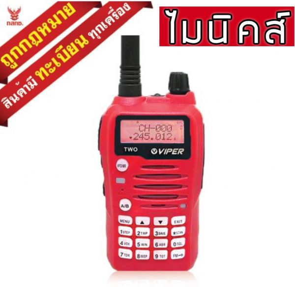 วิทยุสื่อสารขอนแก่นViper Two วิทยุสื่อสาร ขอนแก่น ยี่ห้อ VIPER TWO มาตรฐานญี่ปุ่น กำลังส่ง High 5 watt รับส่งสัญญาณได้ในระยะทาง 5 กิโลเมตร ขายดีที่สุด วิ ทยุสื่อสารภาคประชาชน ย่านความถี่ 245 - 246 MHz ไมนิคส์ ขอนแก่น minics