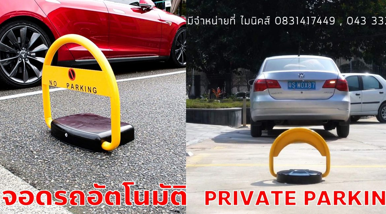 reserved parking minic ไมนิก ขอนแก่น (3)