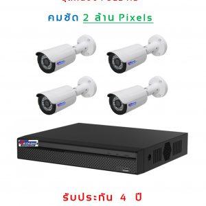 ติดกล้อง CCTV ชุดกล้อง FULL HD 2 ล้าน FULL HD ชุด 4 กล้อง รับประกัน 4 ปีเต็ม + ดูแลหลังการขายให้ฟรี 4 ปีเต็ม กล้องวงจรปิดขอนแก่น ไมนิคส์