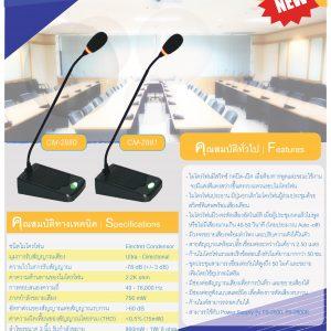 ไมค์ประชุม STAR รุ่น 2880 ราคาคุ้มค่า สำหรับห้องประชุมขนาดเล็ก ไมโครโฟนประชุมขอนแก่น ชุดประชุมขอนแก่น ไมค์ประชุมขอนแก่น