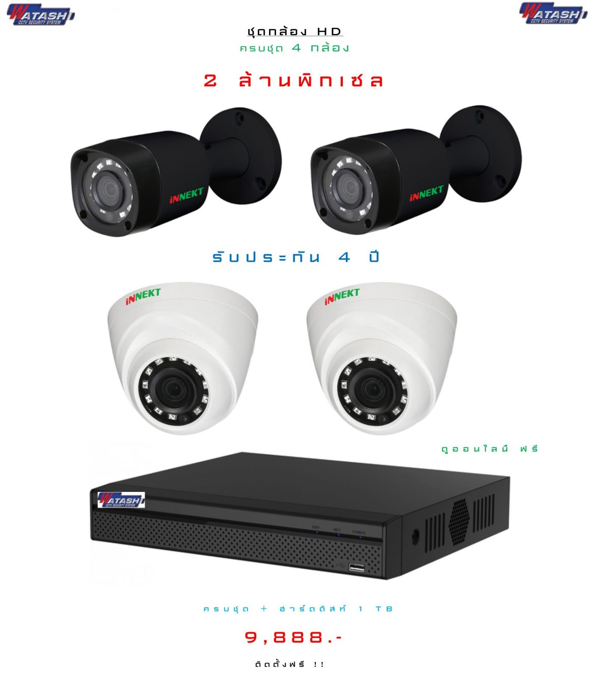 กล้องวงจรปิดขอนแก่น ลดช็อคโลก กล้อง 2 ล้านพิกเซล ครบชุด 4 ตัว ลดเหลือ 9,888 บาท พร้อมติดตั้งฟรี รับประกันสินค้า 4 ปีเต็ม ไมนิคส์ MINICS ไมนิก ขอนแก่น
