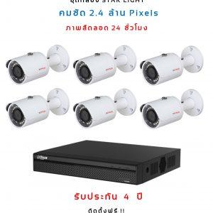 กล้องอินฟาเรด ภาพสี ชุดกล้อง STAR-LIGHT 6 กล้อง คมชัด 2.4 ล้านพิกเซล อินฟาเรดภาพสี ตลอด 24 ชั่วโมง รับประกัน 4 ปีเต็ม ดูแลหลังการขายฟรี 4 ปี