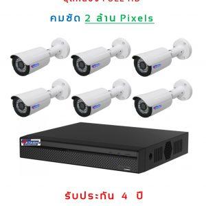 ติดกล้องวงจรปิด ชุดกล้อง FULL HD 2 ล้าน FULL HD ชุด 6 กล้อง รับประกัน 4 ปีเต็ม + ดูแลหลังการขายให้ฟรี 4 ปีเต็ม กล้องกันน้ำ กันฝน กันแดด IP67 ไมนิคส์ minics ขอนแก่นกล้องวงจรปิด
