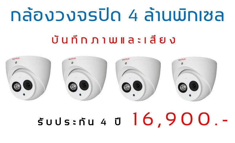 กล้อง 4 MP กล้อง 4 ล้านพิกเซล กล้องวงจรปิด 4 ล้าน กล้องวงจรปิดขอนแก่น ไมนิคส์ Minics
