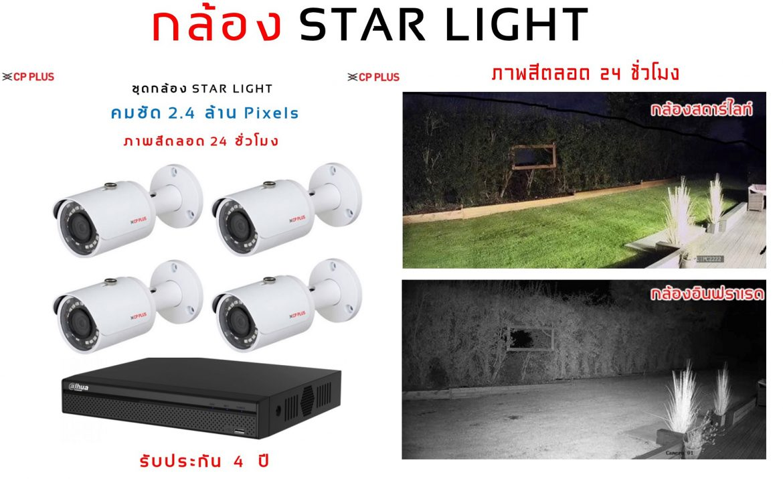 กล้อง Starlight ชุดกล้อง STAR-LIGHT 4 กล้อง คมชัด 2.4 ล้านพิกเซล อินฟาเรดภาพสี ตลอด 24 ชั่วโมง รับประกัน 4 ปีเต็ม ดูแลหลังการขายฟรี 4 ปี กล้องวงจรปิดขอนแก่น ไมนิคส์
