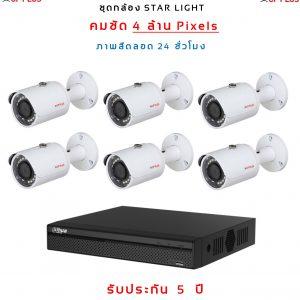 ชุดกล้อง STAR-LIGHT 6 กล้อง คมชัด 4 ล้านพิกเซล อินฟาเรดภาพสี ตลอด 24 ชั่วโมง 2560 × 1440 Resolution
