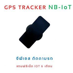 จีพีเอส ติดตามรถ GPS NB-IOT ไมนิคส์ ขอนแก่น GPS ขอนแก่น