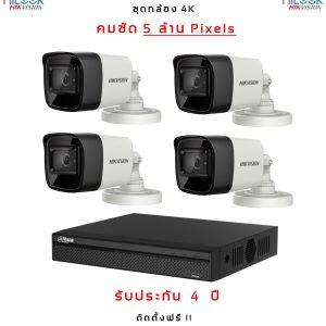 ชุดกล้อง 4K 4 กล้อง คมชัด 5 ล้านพิกเซล ความชัด 2560 × 1944 resolution ไมนิก ไมนิค ไมนิคส์ ขอนแก่น