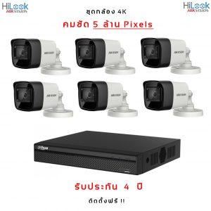 ชุดกล้อง 4K 4 กล้อง คมชัด 5 ล้านพิกเซล ความชัด 2560 × 1944 resolution Hikvision Hivision ขอนแก่น ไมนิคส์ MINICS