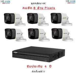 ชุดกล้อง 4K 4 กล้อง คมชัด 8.29 ล้านพิกเซล ความชัด 3840 × 2160 resolution Cmajoe ซีเมเจอร์
