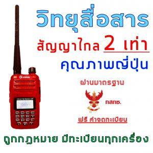 วิทยุสื่อสาร ICOM 2020